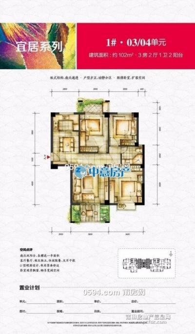 好房出租巨岸幸福城精裝3房,中層南北通透,居住舒適-莆田租房