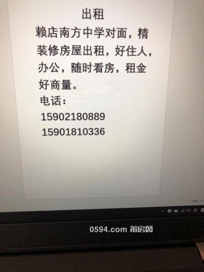 仙游赖店镇南方中学对面房子出租-莆田租房