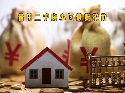 莆田120个二手房小区最新报价 房价套路还是那么漫长
