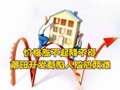 价格涨不起降不得 莆田开发商陷入尴尬两难