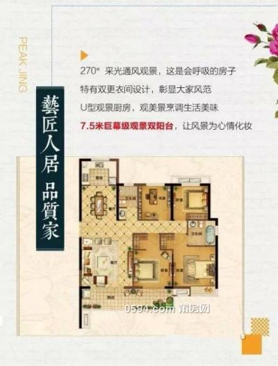 凯天青山城 南北东 129平米4房2厅2卫 卖8760-莆田二手房