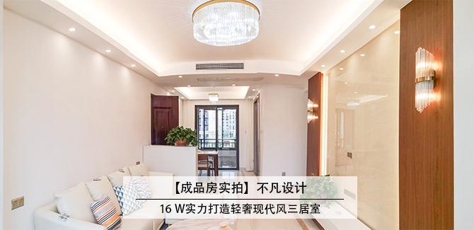 不凡设计16W实力打造轻奢现代风三居室