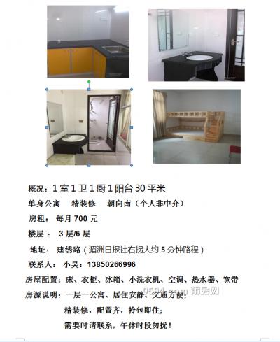 筱塘街道建绣路1室1卫1厨1阳台30平米 精装修 -莆田租房