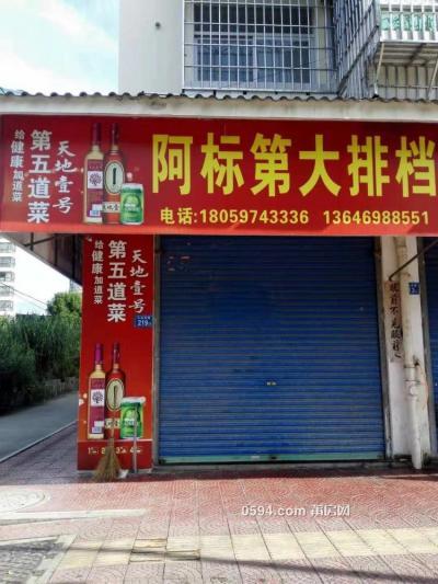 鲤南镇兴仙西路219号(县烟草专卖局对面)店面出租-莆田租房