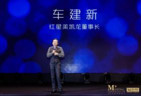 """红星美凯龙爱家日:百万设计师见证设计界""""奥斯卡""""颁奖"""