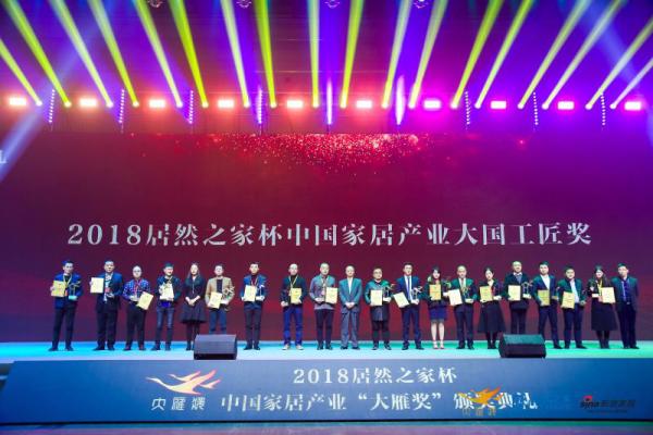 """三棵树:荣获2018年度""""中国家居产业大国工匠奖"""""""