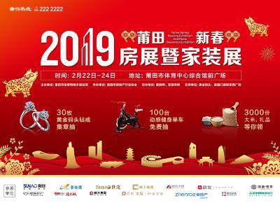 2019年莆田新春网上房展亮相!超20个楼盘等你来选
