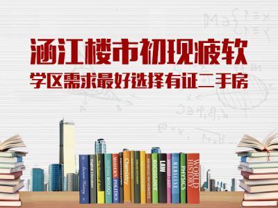 涵江楼市初现疲软 学区需求最好选择有证二手房