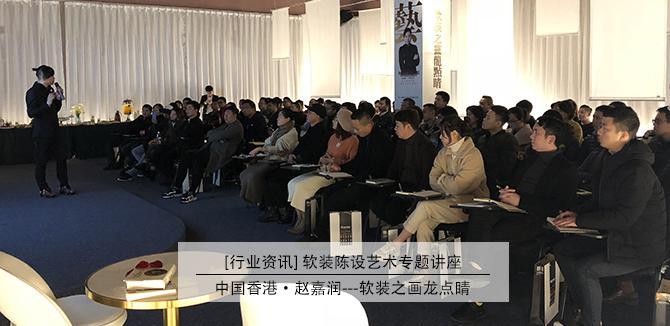 中国软装陈设艺术家专题讲座于3月10日在红星美凯龙完美落