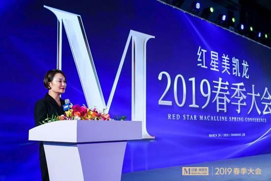 红星美凯龙控股集团联席董事长车建芳致辞