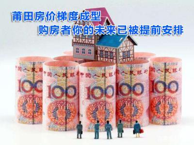 莆田房价梯度成型 购房者你的未来已被提前安排