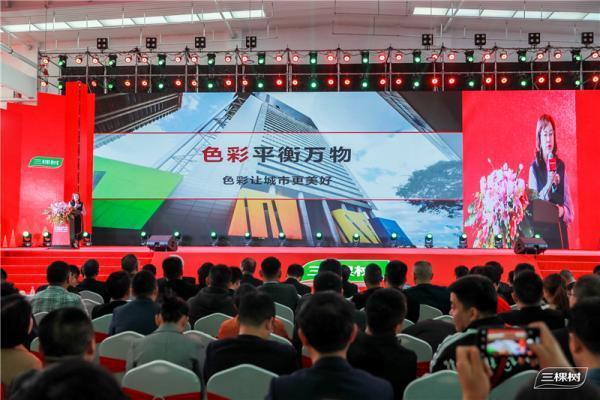 三棵树:启动城市色彩研究 首倡创美中国城市之美