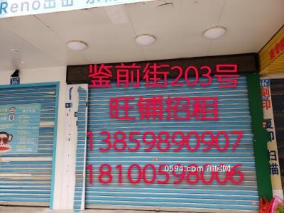 涵江区鉴前街203号旺铺招租-莆田租房