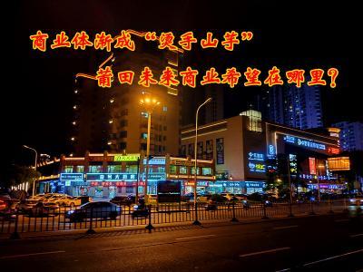 """商业体渐成""""烫手山芋"""" 莆田未来商业希望在哪里?"""