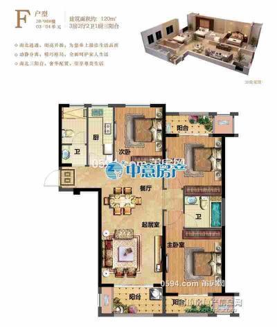安特紫荆城 高层  南北通透  三房  123平 毛坯  一平12900-莆田二手房