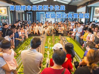虎视眈眈!莆田楼市最激烈卡位战 虹吸效应再度显现