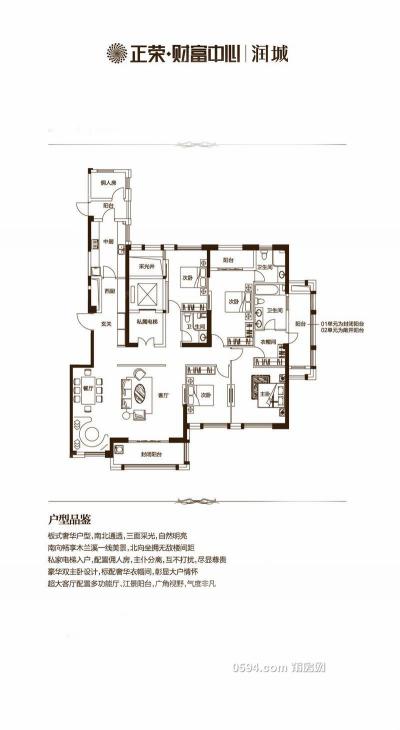正荣财富中 心 头排高层南北东平层墅 证满2年看房方便-莆田二手房