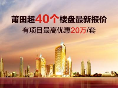 莆田超40個樓盤最新報價 有項目最高優惠20萬/套