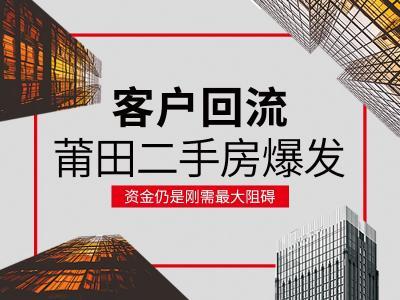 客戶回流莆田二手房爆發 資金仍是剛需最大阻礙