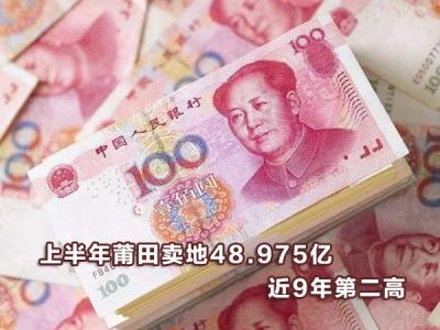 上半年莆田卖地48.975亿  增幅143%!近9年第二高