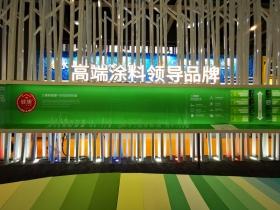 科技时尚创新|三棵树500㎡巨型生态展馆亮相中国建博会