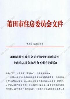 重磅:莆田市政策性住房准入通知