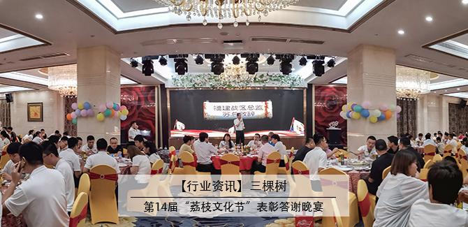 """三棵树第14届""""荔枝文化节""""表彰答谢晚宴圆满落幕"""