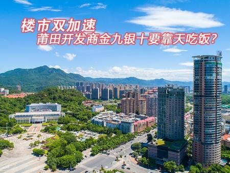 """樓市雙加速 莆田開發商""""金九銀十""""要靠天吃飯?"""