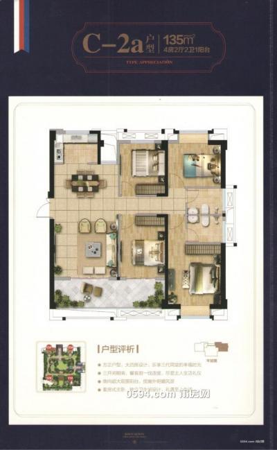 沃尔玛附近塘北高层南北东 赠送阳光房大露台 四房两厅两卫-莆田二手房