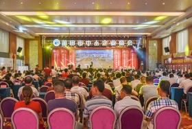 莆田盛事|莆田市中小企业商会成立大会圆满落幕
