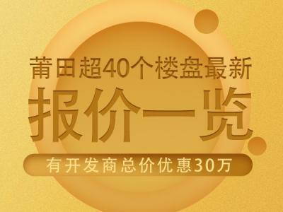 莆田超40个楼盘最新房价一览 有开发商总价优惠30万