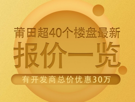 莆田超40个楼盘最新房价一览 有开发?#22871;?#20215;优惠30万