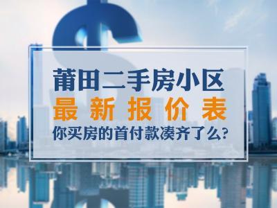 莆田二手房小区最新报价表 买房的首付款凑齐了么?