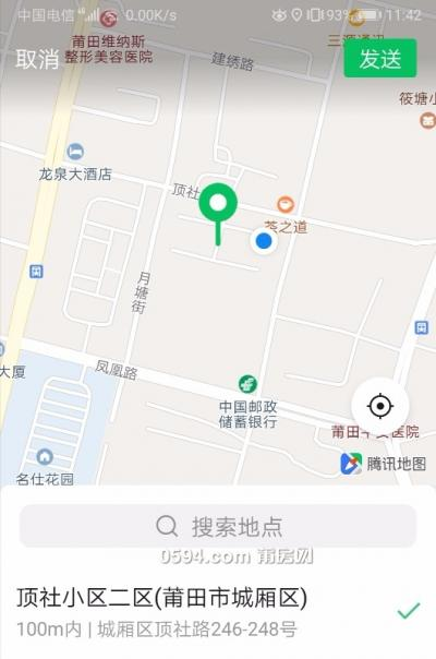 店面招租-莆田租房
