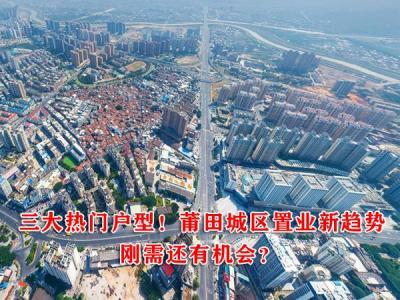 三大热门户型!莆田城区置业新趋势 刚需还有机会?