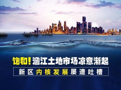 饱和!涵江土地市场凉意渐起 新区内核发展屡遭吐槽