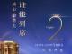 正荣财富中心|天樾:城市塔尖 2#首批新品10.19开盘