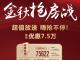 云悦壹号:金秋抢房火爆盛启 最高优惠7.5万