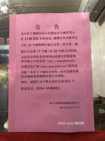 城厢区长寿庙前街11 号-万博博彩官网租房