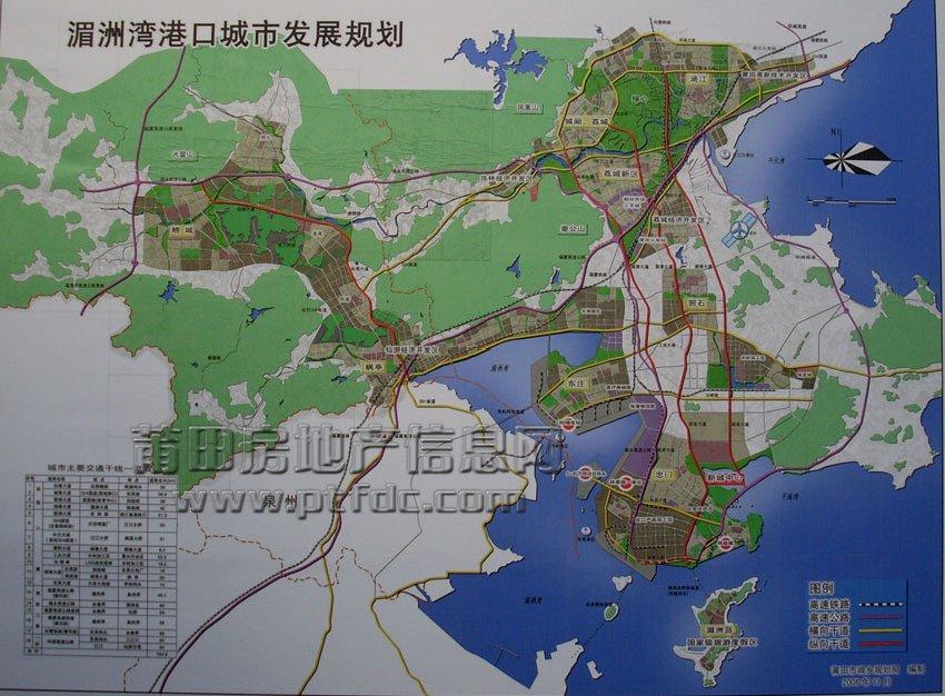 湄洲湾港口城市发展规划