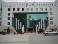 莆田市中级人民法院
