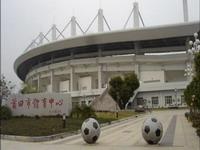 市体育中心
