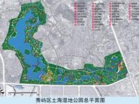 秀屿区土海湿地公园总平面图