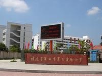 莆田市第二实验小学