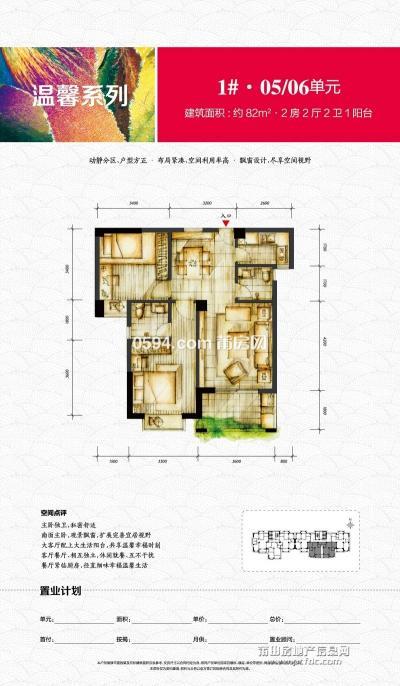 巨岸幸福城一期1號樓新房出租-莆田租房