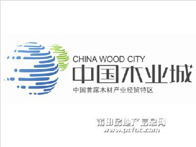 中国木业城logo