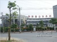 仙游县公交总站