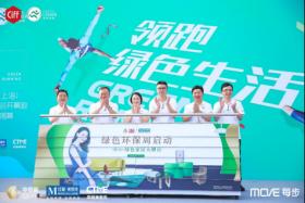 领跑开启绿色环保周重磅揭幕中国家博会(上海)