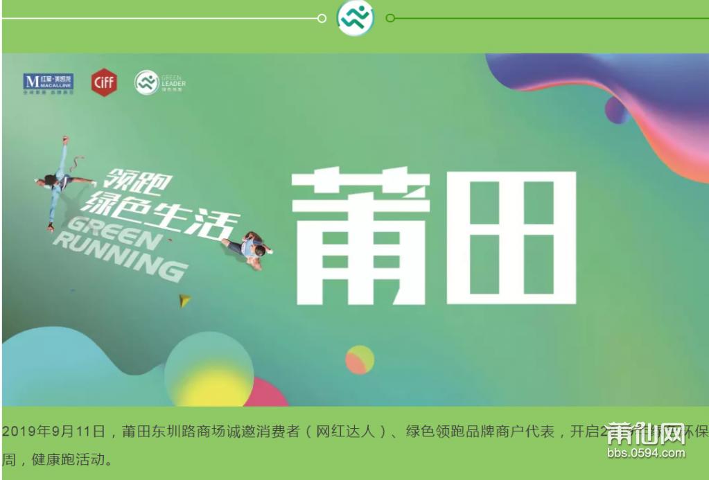 红星美凯龙:莆田商场丨践行环保使命,引导绿色消费