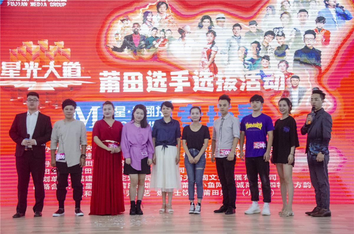 红星美凯龙:《星光大道》选拔活动莆田专场赛复赛落幕
